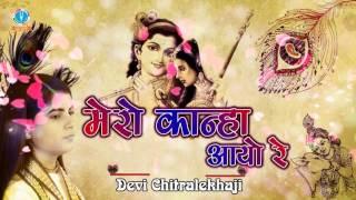 JANMASHTHAMI SPECIAL SONG -- मेरो कान्हा आयो रे Devi Chitralekhaji