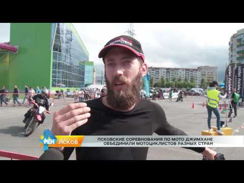 Новости Псков 04.07.2017 # Международные соревнования по Мото Джимхане