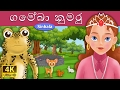 ගෙම්බා කුමරු | Frog Prince in Sinhala | Sinhala Cartoon | Sinhala Fairy Tales