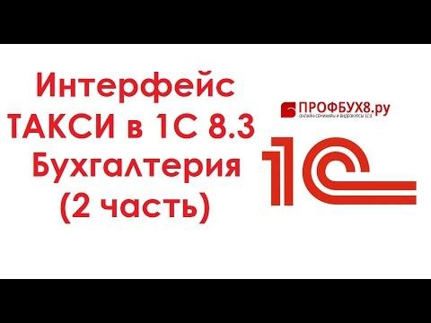 Интерфейс ТАКСИ в 1С 8.3 Бухгалтерия (2 часть)