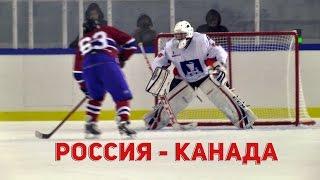 Товарищеская игра\ Кириши (Россия) - Montreal (Канада)