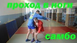 Проход в ноги от самбиста, Чемпиона мира по самбо, Васильчука Ивана. Как пройти в ноги в бою.
