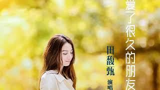田馥甄   爱了很久的朋友   Hebe Tien   電影『後來的我們』插曲   歌词版