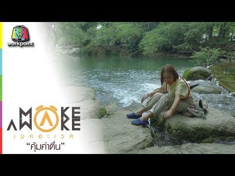 Make Awake คุ้มค่าตื่น   จ.นครราชสีมา   11 เม.ย. 62 Full HD