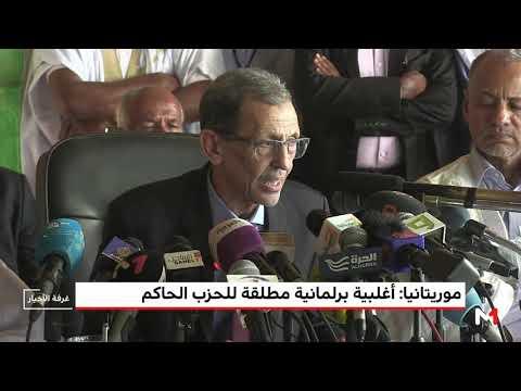 العرب اليوم - الحزب الحاكم في موريتانيا يفوز بالأغلبية المطلقَة بالبرلمان