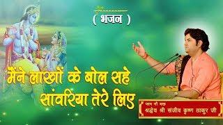 Maine Lakho Ke Bol Sahe || Shri Sanjeev Krishna Thakur Ji