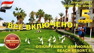 Отель Отиум Амфорас - Otium Amphoras или Otium Family Amphoras Beach  Resort 5* (старое название Shores Amphoras Resort 5* )  расположен в Sharm  El Sheikh на первой линии в районе Ras Um Sid (Hadaba). Здесь мы отдыхали  три недели в
