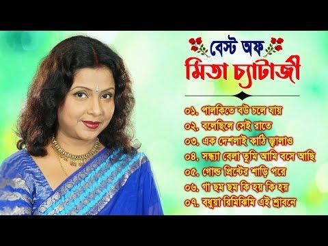 Bangla Old Evergreen Song || মিতা চ্যাটার্জীর ৭টি হিট গান || Best Of Mita Chatterjee Hits Song