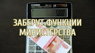 Министерство финансов российской федерации функции