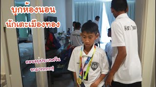 บุกห้องนอน นักฟุตบอลเมืองทอง U12 ตอนไปแข่งที่ประเทศจีน รกรุงรังมาก!! ก่อนกลับไทย | KAMSING FAMILY