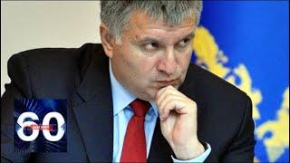 Аваков - новый президент Украины? 60 минут
