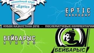 Комментарии тренеров после матча «Ертiс» - «Бейбарыс»