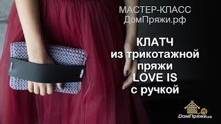 Клатч из трикотажной пряжи LOVE IS с ручкой из кожи на подкладе.