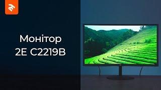 Монітор 2E C2219B