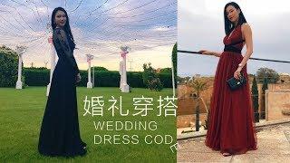 婚礼穿搭 | 婚礼礼仪 | Wedding Dress Code