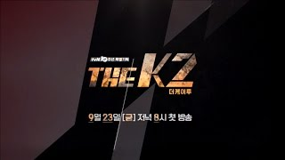 Engsub TvN Drama The K2 Main Teaser 44s