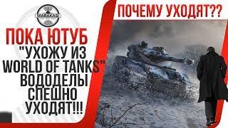 """""""УХОЖУ ИЗ World of Tanks"""" ВОДОДЕЛЫ СПЕШНО УХОДЯТ ИЗ WOT И ВООБЩЕ С ЮТУБА! ПОЧЕМУ? ГЛАВНЫЕ ПРИЧИНЫ"""