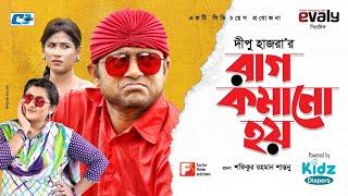 Rag Komano Hoy | রাগ কমানো হয় | Aa Kha Ma Hasan | Neha | Naima | Dipu Hazra | Bangla Comedy Natok