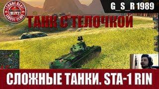 WoT Blitz - Сложные танки  STA-1 - World of Tanks Blitz (WoTB)