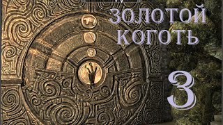 The Elder Scrolls V Skyrim. Часть 3. Золотой коготь (The Golden Claw)