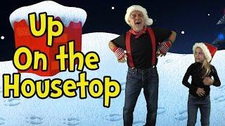 Up on the Housetop ♫ Santa Songs for Children ♫ Christmas Songs for Kids ♫ Christmas Carols for Kids