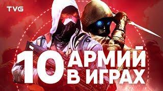 Армии в играх | ТОП 10 самых крутых и сильных армий из видеоигр.