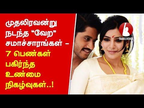 முதலிரவன்று நடந்த 'வேற' சமாச்சாரங்கள் - 7 இந்திய பெண்கள் பகிர்ந்த உண்மை நிகழ்வுகள்! - Tamil Voice
