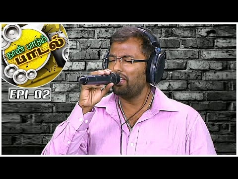 Song-by-Sudharshan-Naan-Paadum-Paadal--A-platform-for-new-talents-Kalaignar-TV