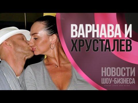 Хрусталев вернулся к Варнаве?   Новости шоу бизнеса