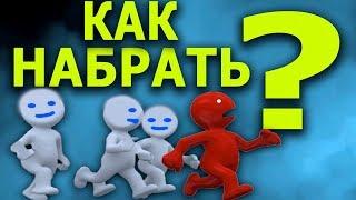 КАК НАБРАТЬ РЕФЕРАЛОВ, Практические советы, 8 сайтов для ТРАФИКА