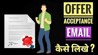 Job Offer Acceptance Email | Offer acceptance Email | Job acceptance Email | Email Writing | Email |