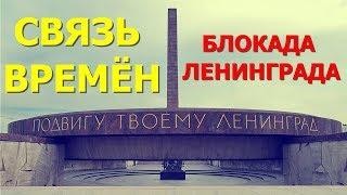 Связь Времен. Блокада Ленинграда