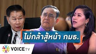 "Talking Thailand - ""ประยุทธ์"" กลัวอะไร ทำไมถึงไม่ไปสู้หน้า กมธ. ชุด ""เสรีพิศุทธ์"" เสียที"