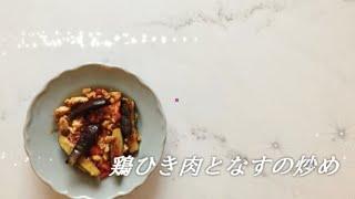 宝塚受験生のダイエットレシピ〜鶏ひき肉となすの炒め〜のサムネイル画像