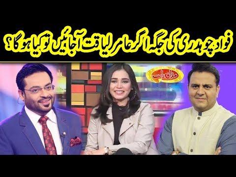 Fawad Chaudhry Ki Jaga Amir Liaquat | Mazaaq Raat | Dunya News