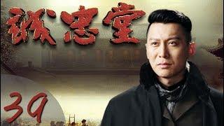 《乔家大院2》(又名《诚忠堂》)第39集 传奇年代剧(张博、童瑶、潘虹、乔欣等领衔主演)