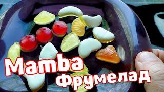 Mamba Мамбо Очень сочные жевательные конфеты и мармеладки! Не могу подобрать иное слова чтобы охарактеризовать  вкус этих  мармеладных Мамбо, как - сочные. Реально сочные мармеладки от Mamba.  Лучше один раз попробовать, чем сто раз