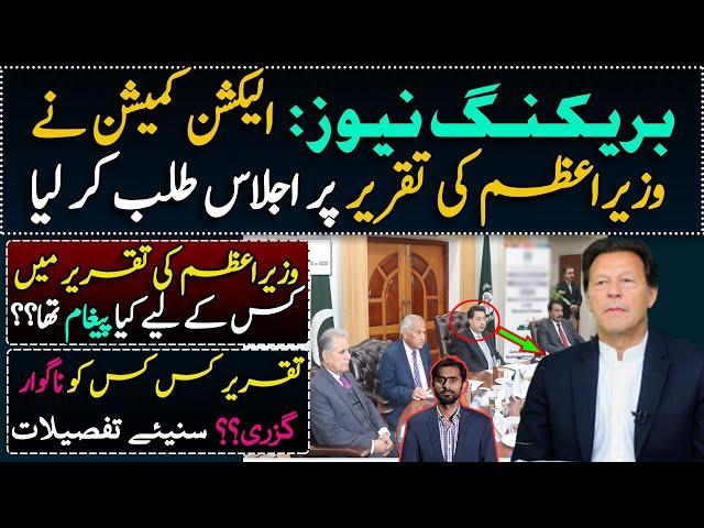 عمران خان کی تقریر پر الیکشن کمیشن کا ردعمل   صدیق جان