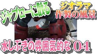 ガンプラジオラマ作成ジャブローに散る「着色・仕上げ」/pZero2015