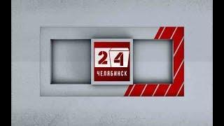 """""""Челябинск 24"""". Выпуск от 28.02.2018"""