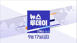 [뉴스투데이] 전주MBC 2021년  09월 17일