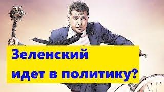 """В формате влога. Зеленский идет в политику? Партия """"Слуга народа"""""""