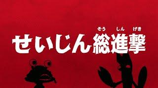 GIGAZINE先行公開「怪獣酒場カンパーイ!」せいじん総進撃