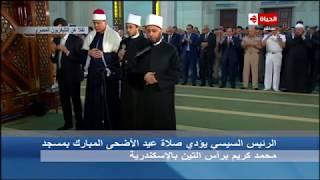 الحياة | الرئيس السيسي يؤدي صلاة عيد الأضحي بمسجد محمد كريم برأس التين بالإسكندرية