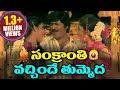 Sankranthi Special Song - Sankranthi Vachinde Tummeda Song - Volga Videos