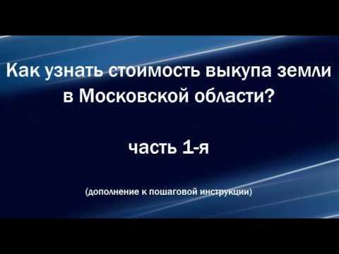 Как узнать стоимость выкупа земли в Московской области?