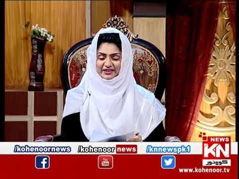 Istakhara 26 March 2020 | Kohenoor News Pakistan