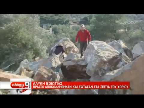 Βράχοι αποκολλήθηκαν και έφτασαν στα σπίτια της Αλυκής Βοιωτίας | 28/01/19 | ΕΡΤ
