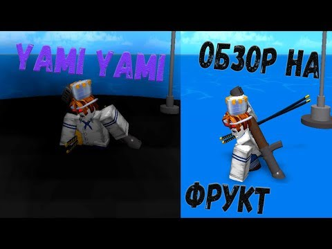 Roblox One Piece Millennium Обзор на фрукт YAMI YAMI!