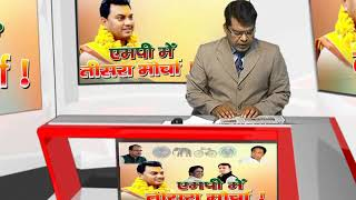 News World Bat Mudde Ki एमपी का तीसरा मोर्चा  With Qumar Khan